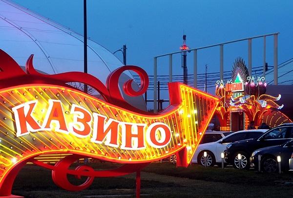 Игровые зоны в России